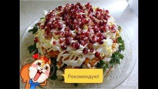 видео Салат с грибами «Вкуснотища»