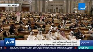 ستوديو الأخبار - الملك سلمان: دول مجلس التعاون الخليجي تبرم اتفاقاً تاريخياً لاستهداف الإرهاب