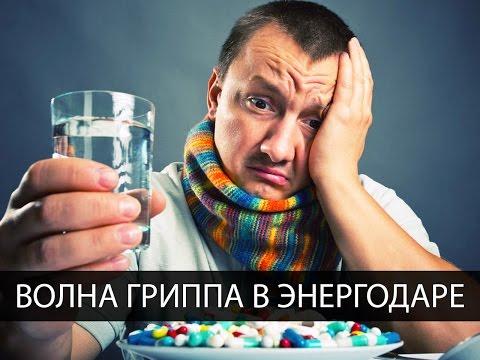 Сколько дней болеют гриппом? Сколько дней заразен грипп?