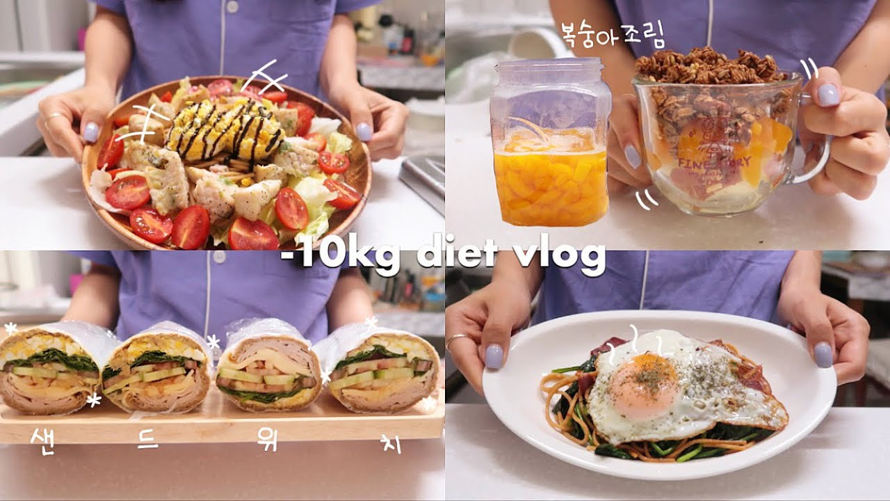 (sub)diet vlog🍑 복숭아 조림 만들고, 파스타에 푹 빠진 맛있는 다이어트식단 요리브이로그 mukbang food vlog 다이어트 레시피 slow diet 건강식
