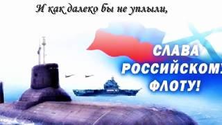 День ВМФ. Відео листівки.