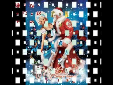 Новогодние Детские Песни Скачать Бесплатно - YouTube