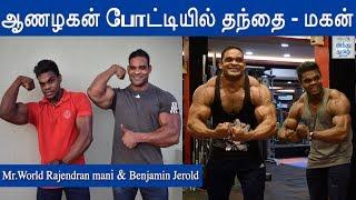 mr-world-rajendran-mani-benjamin-jerold-interview