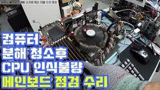 컴퓨터수리-메인보드 수리 아수스 램페이지3 익스트림(A…
