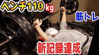 【筋トレ】ベンチプレス110キロ越えに挑戦!本気のダイエット【Raphael】