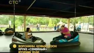Воронины новый сезон Круиз «Семейный» | Воронины новый 21 сезон