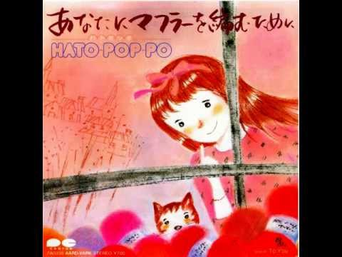 To You / HATO-POP-PO