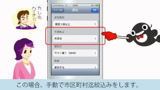 緊急地震速報通知アプリ ゆれくるコールiPhone設定方法【RC Solution Co.】