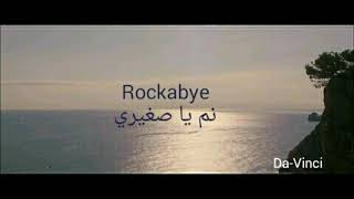 Clean Bandit-Rockabye (Lyrics)مترجمة