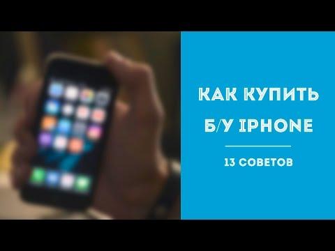 Как купить б/у iPhone. 13 Советов (iPhone: 3G/3GS/4/4S/5/5S/5C/6/6+/6S/6S+)