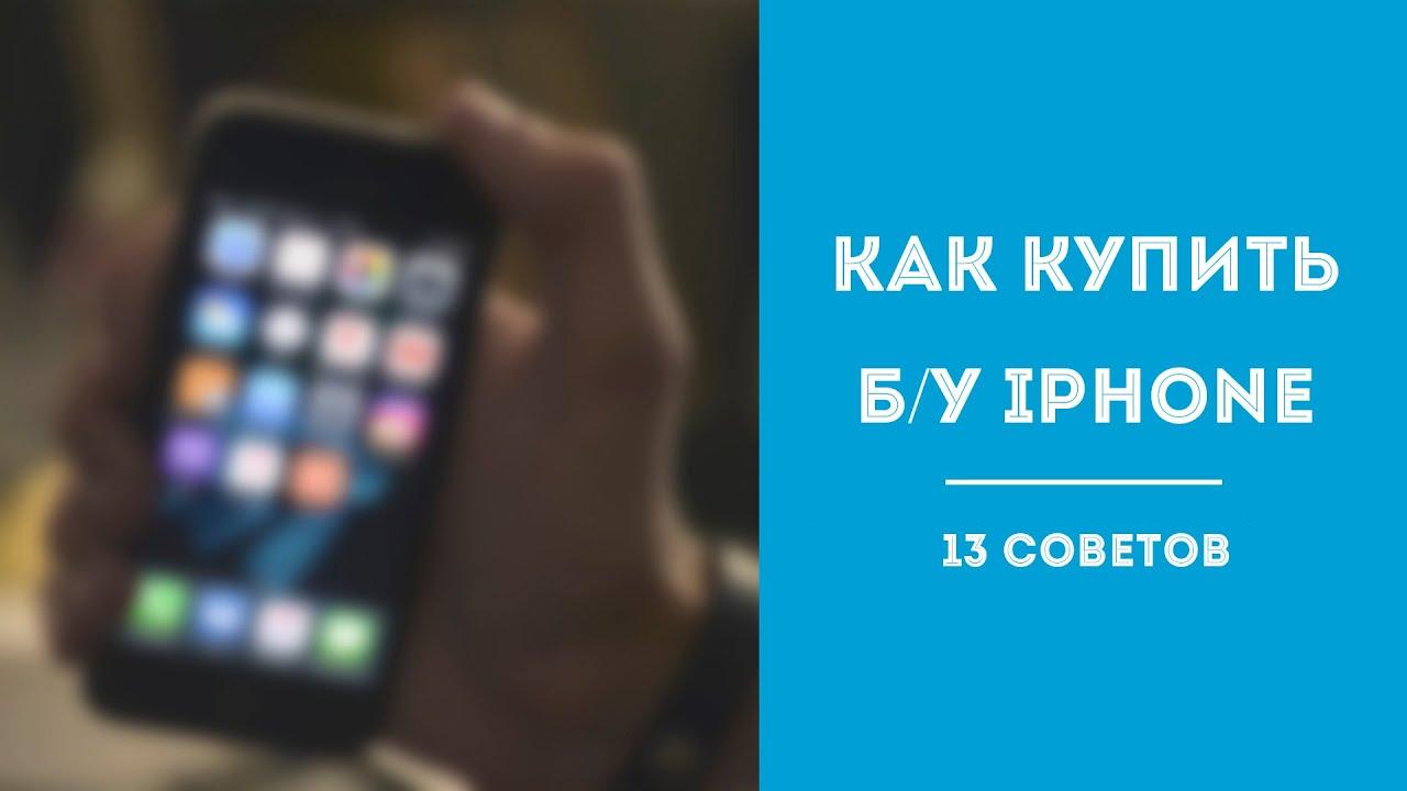 айфон 3 бу цена и фото