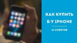 Как купить б/у iPhone. 13 Советов (iPhone: 3G/3GS/4/4S/5/5S/5C/6/6+/6S/6S+)(Какой iPhone преобрести: новый или б/у? Вопрос неоднозначный, но, если вы ограничены в бюджете, второй вариант..., 2016-07-12T15:30:01.000Z)