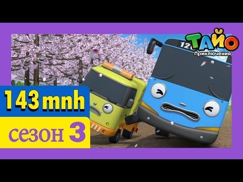 TАЙО в третьих сезон L Новый сезон L Сборник мультфильмов Автобус Тайо 1-13 Cерии. Новинка 2017!