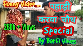 Pahari करवा चौथ Special | BARFI VINES |Himachali Comedy Video|Pahari Funny Video|Hamirpur Boys