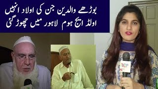 Heart-touching Report  on  Parents Living in Old Age Home Lahore