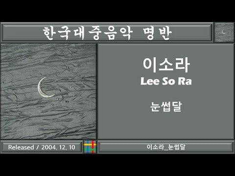 한국대중음악명반 / 이소라 (Lee So Ra) 6집 / 눈썹달