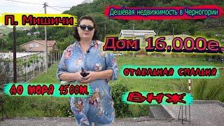 Купить дом в Черногории недорого Дом за 16 000 евро в Черногории Недвижимость в Черногории