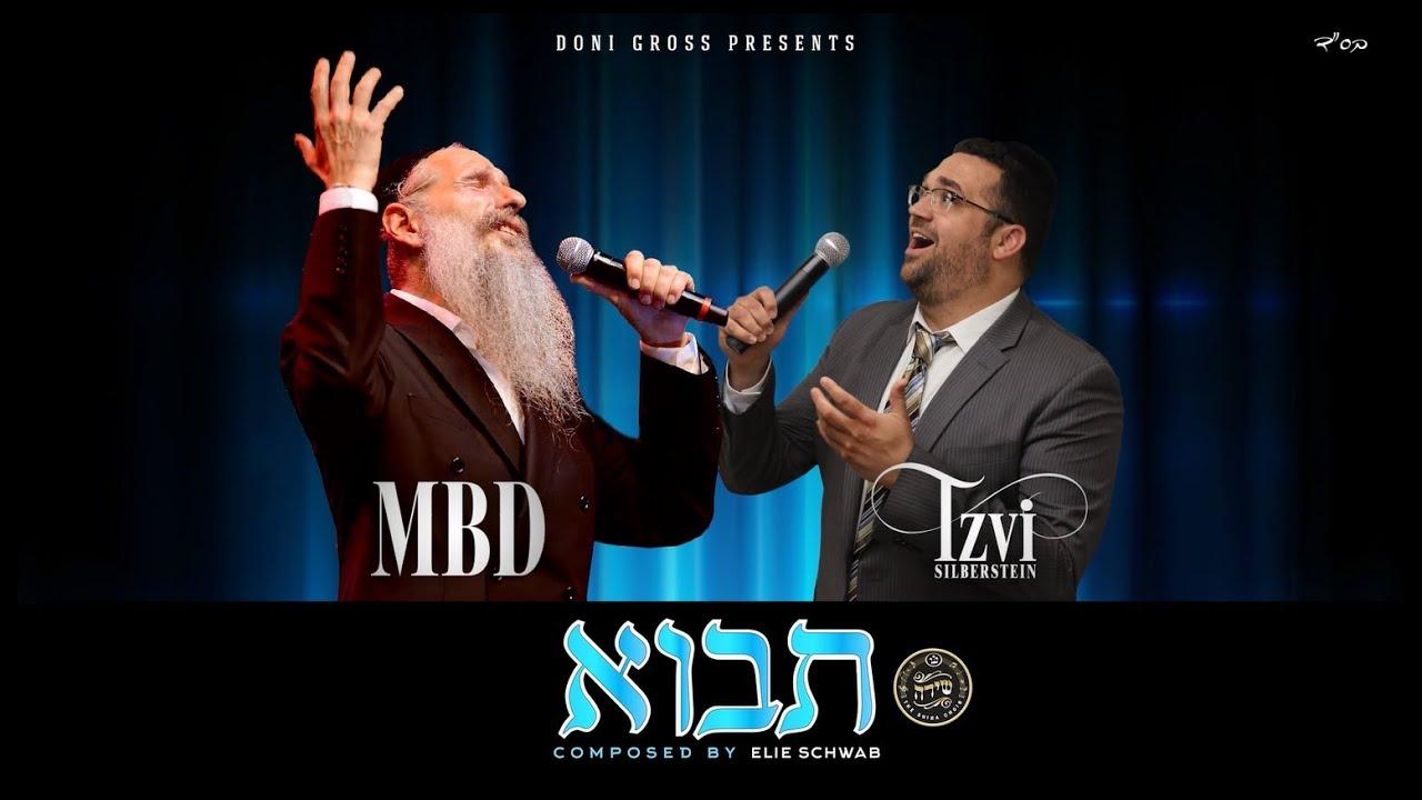 Tzvi Silberstein & Mordechai Ben David - Tavoi | צבי זילברשטיין ומרדכי בן דוד - תבוא