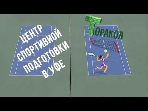 Теннисные корты в Центре спортивной подготовки, Уфа.