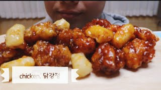 ASMR ] Chicken Real sound/닭강정(…