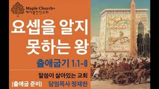 주일설교#68 요셉을 알지 못하는 왕 (출애굽기 1:1-8) | 담임목사 정재천 | 말씀이 살아있는 메이플처치 www.MapleChurch.CA
