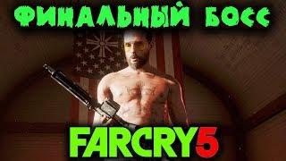Финал игры и конец всего - Far Cry 5