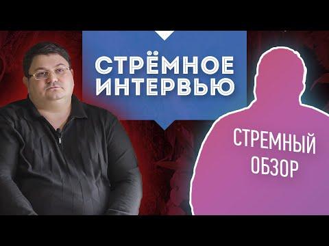 Стремный обзор   Стремный блогер   Стремное интервью