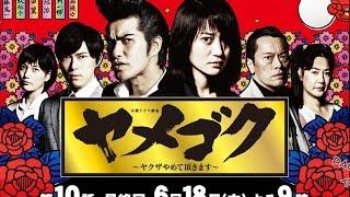 『ヤメゴク~ヤクザやめて頂きます~』大島優子/TBS 第10話 あらすじ&CM...