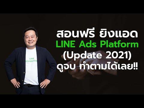 สอนฟรี ยิงแอดใน LINE, LINE Ads Platform พร้อมโบนัสท้ายคลิป ที่พลาดไม่ได้!