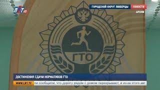 Достижения сдачи нормативов ГТО