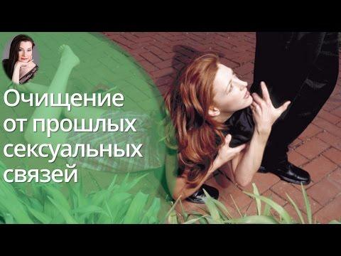 Лариса ренар ритуал очистки от сексуальной связи видео
