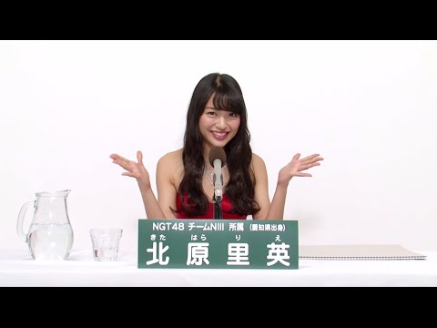 NGT48 チームNIII所属 北原里英 (Rie Kitahara)