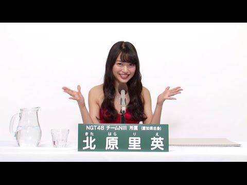 AKB48 45thシングル 選抜総選挙 アピールコメント NGT48 チームNIII所属 北原里英 (Rie Kitahara) 【特設サイト】 http://sousenkyo.akb48.co.jp/