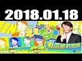 2018.01.18 上泉雄一のええなぁ 2018年01月18日 radio247