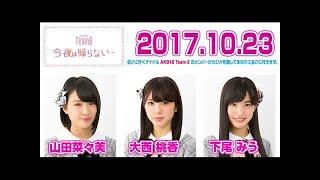 2017.10.23 AKB48 Team8 今夜は帰らない・・・ 【山田菜々美・大西桃香・下尾みう】.