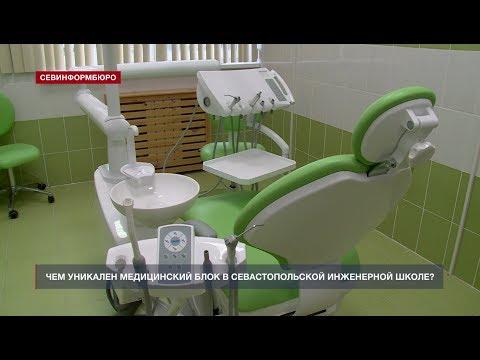 Чем уникален медицинский блок в севастопольской Инженерной школе?