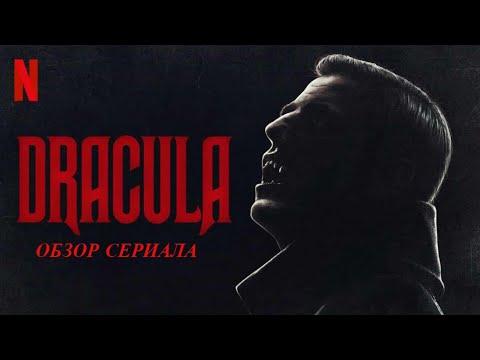 "[Взгляд] - ""Дракула"" (Обзор Сериала Netflix, 2020)"