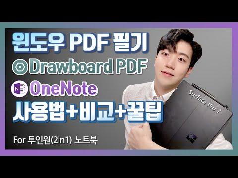 [윈도우-pdf-필기앱]-원노횸&드로우보드-pdf-활용법/비교-|-2in1-노횸북-필기-프로그램-onenote&drawboard-pdf