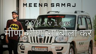 MEENA MEENA NA BOLYA KAR CHORI RE BY || KING OF RAJASTHAN PIYUSH || KORP