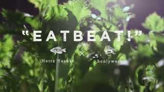 料理は聴くモノ。食と音楽のユニット「EATBEAT!」の音色が心地いい!
