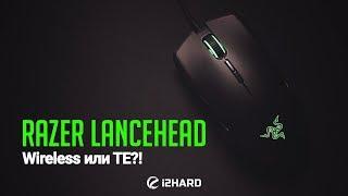 обзор и тест Razer Lancehead: Wireless или TE?!
