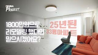 25년된 33평 아파트 리모델링 하기(인테리어 비용 공…