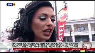 Πλήθος καρναβαλιστών κατέκλυσαν την Ξάνθη