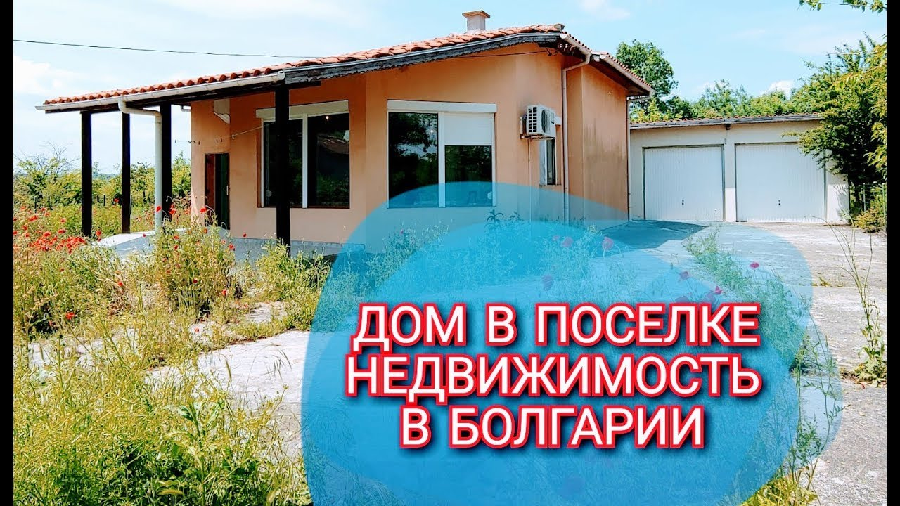 Болгария дом недвижимость сербия купить дом недорого