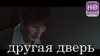 НЕФОНД | Короткометражный фильм «Другая дверь»
