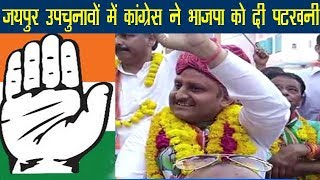 बीजेपी के बुरे दिन शुरू, जयपुर उपचुनावों में कांग्रेस ने भाजपा को दी पटखनी