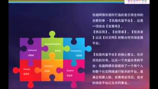 Ufun Club Introduction in Chinese