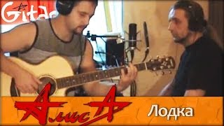 Лодка - АЛИСА / Как играть на гитаре (3 партии)? Табы и аккорды - Гитарин