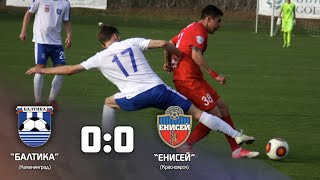Обзор матча «Балтика» - «Енисей» 0:0