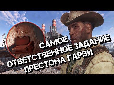 Fallout 4: Таинственные